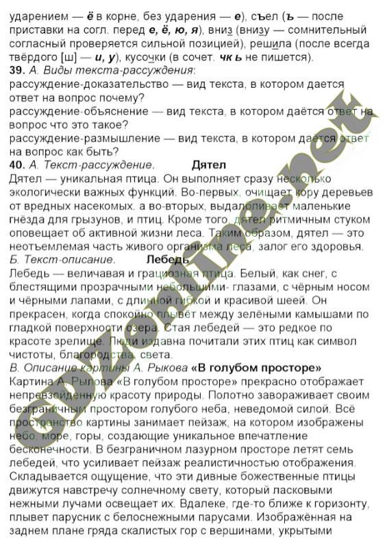 ГДЗ з русского языка 8 класс Баландина