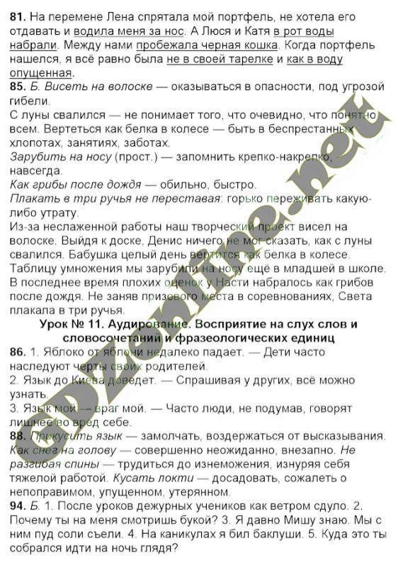 Ответы по русскому языку 6 класс полякова самонова