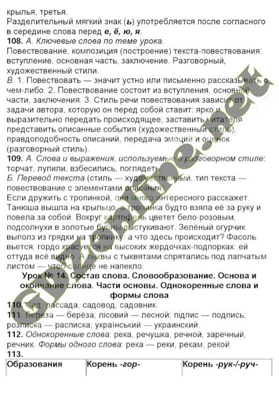 Русский язык 3 класс полякова решебник онлайн