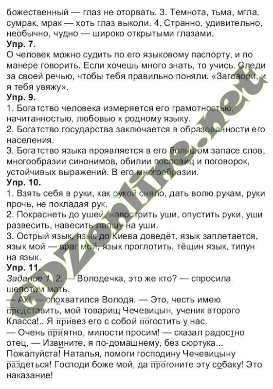 Рус язык 6 класс Рудяков ГДЗ
