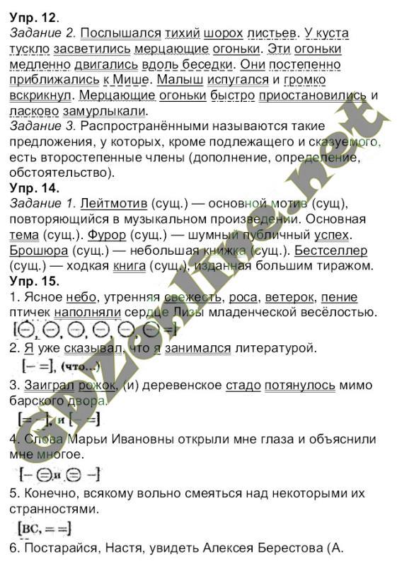 Гдз по русскому 9 класс 53 упражнение