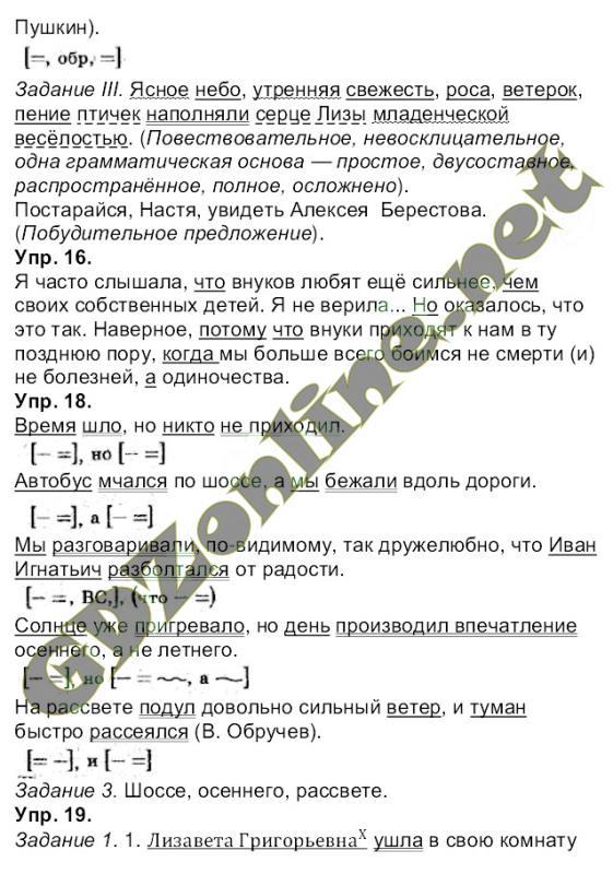 по русскому коновалова класс языку 2018 нова гдз програма 7