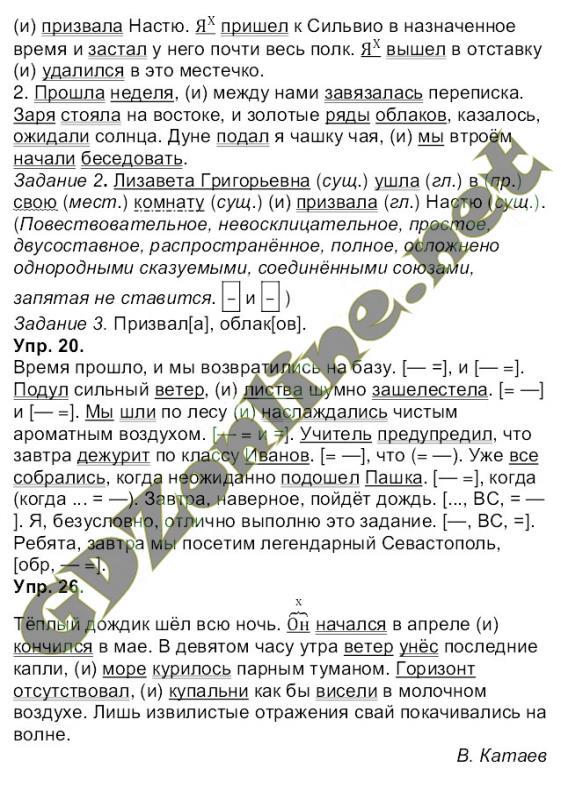 ГДЗ Русский язык 6 класс Рудяков А.М.