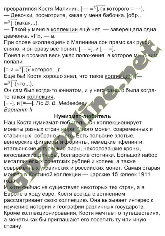 по русскому рудякова 6 класса решебник языку