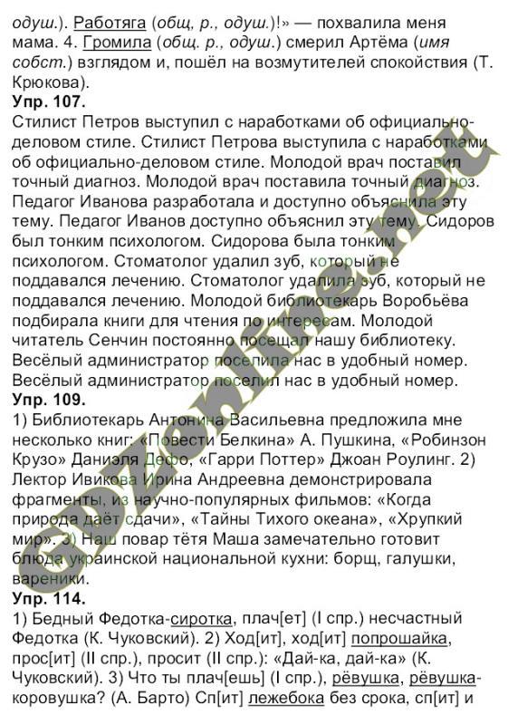 Гдз по русскому 366 Упр