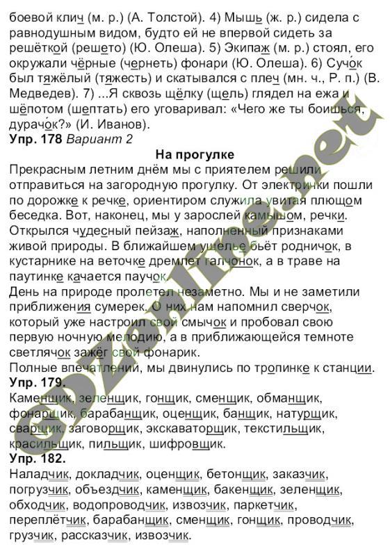 гдз по русскому языку за 6 класс скачать