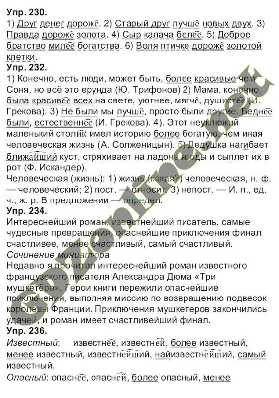 Гдз по русскому языку Упражнение 228