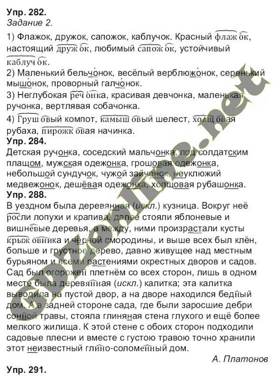 Гдз по русскому языку 6 Класс Упражнение 353 - картинка 1