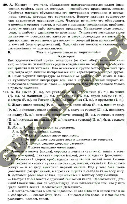 Полякова російська мова гдз 7 клас