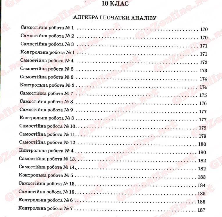 Решебник к Сборнику с Геометрии 7 Класс