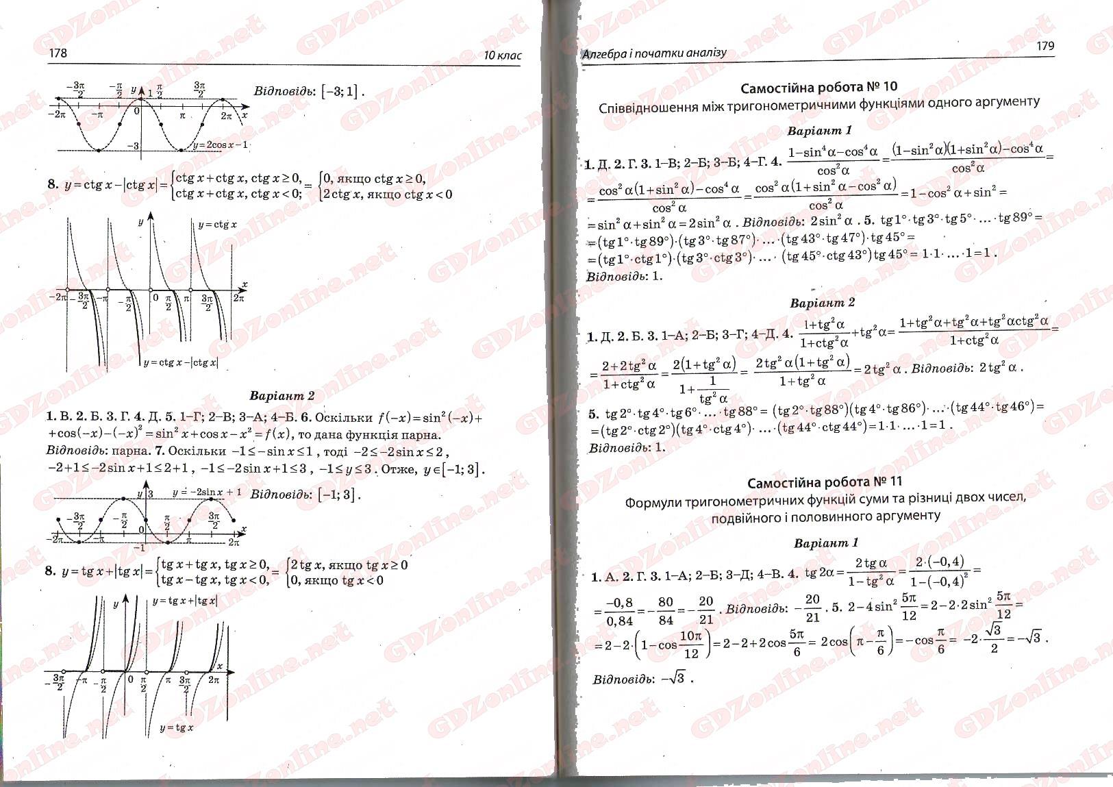 Тест-контроль алгебра геометрия 8 класс нелина