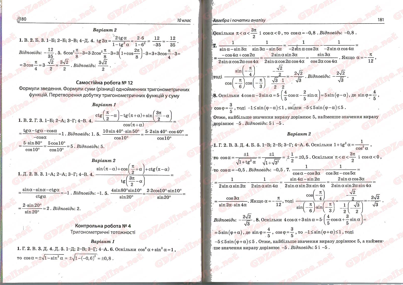 Гдз алгебра 10 клас нелн