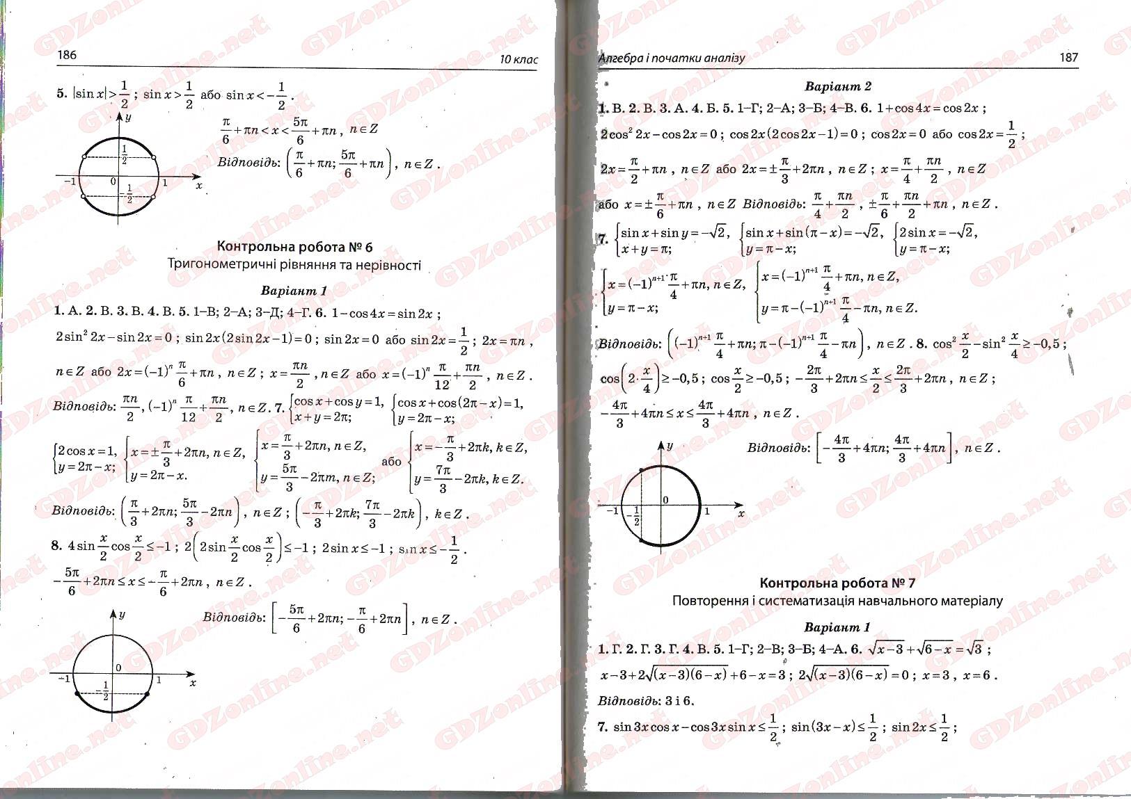 Ответы тест контроль алгебра геометрия нелина е п 8 класс