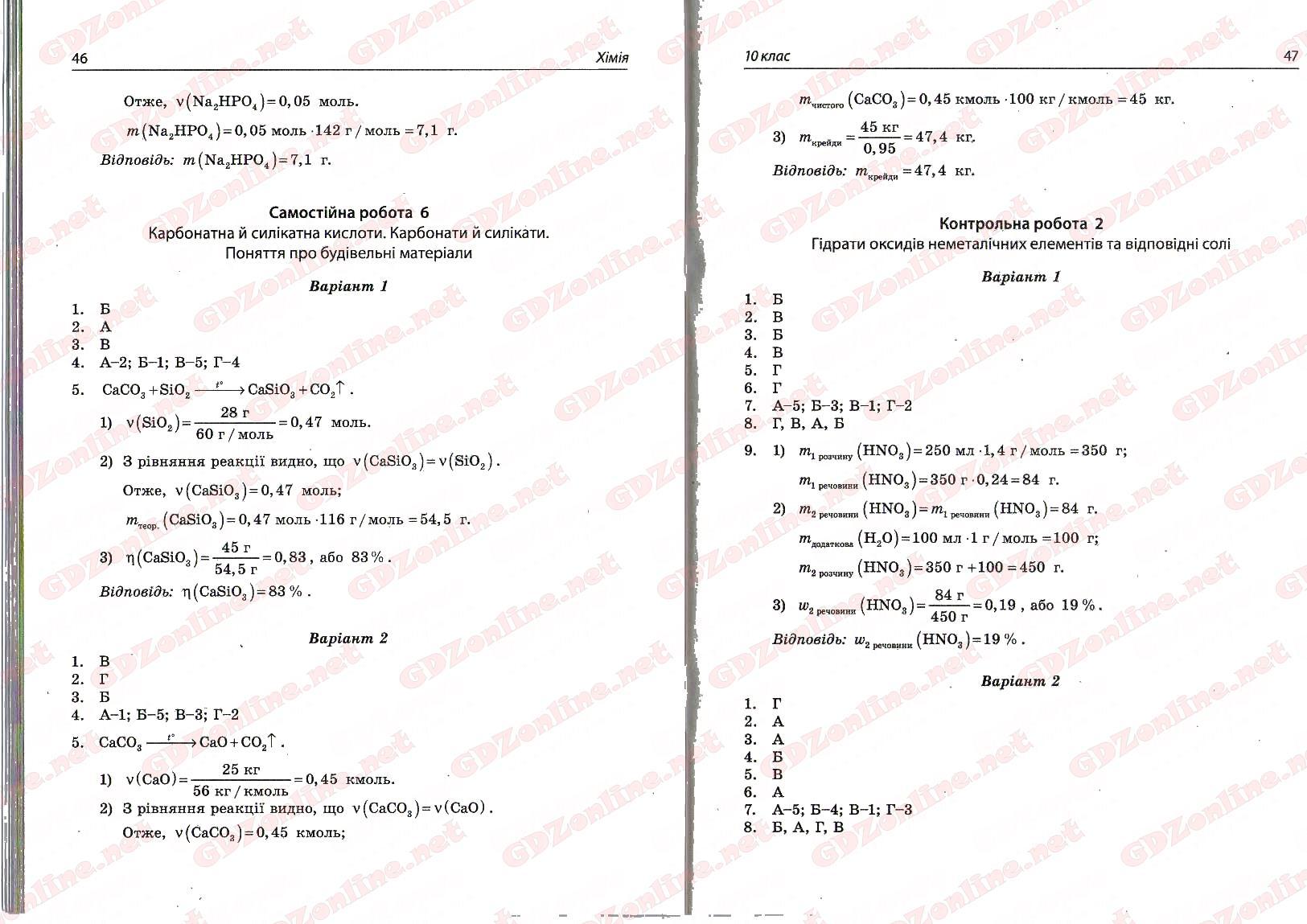 Тест Контроль Географія 9 Клас Відповіді