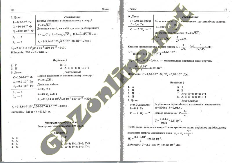 Гдз по физике 11 класс уровень стандарт лабораторная работа 1 автор кирюхина