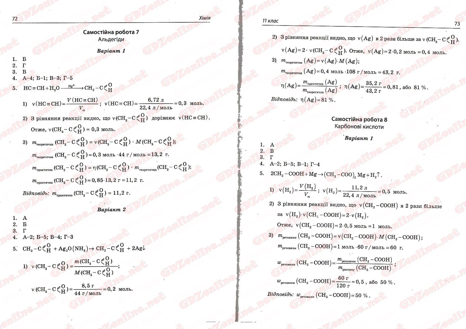 Гдз З Хімії для 8 Класів