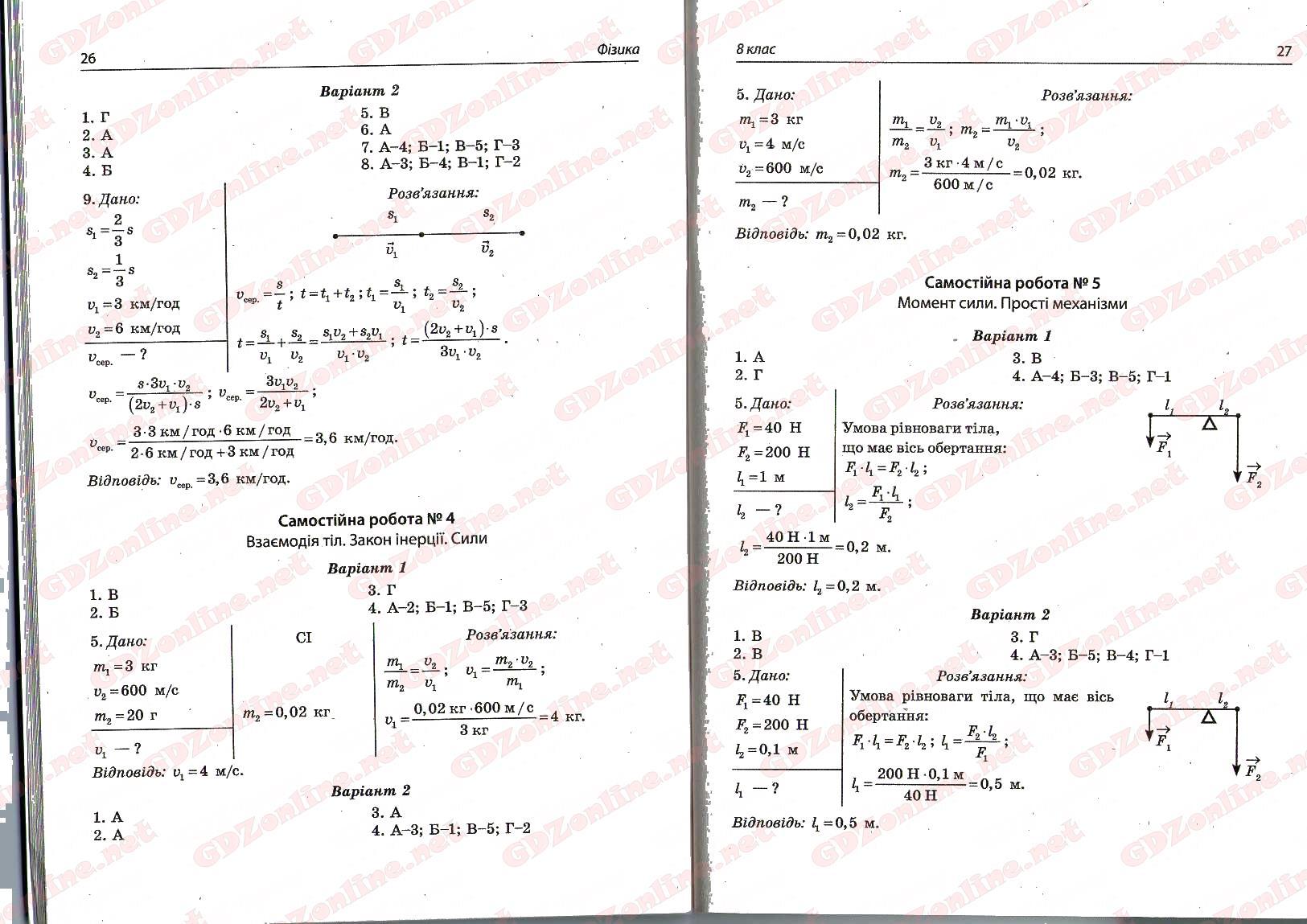 фізика поточний і підсумковий контроль