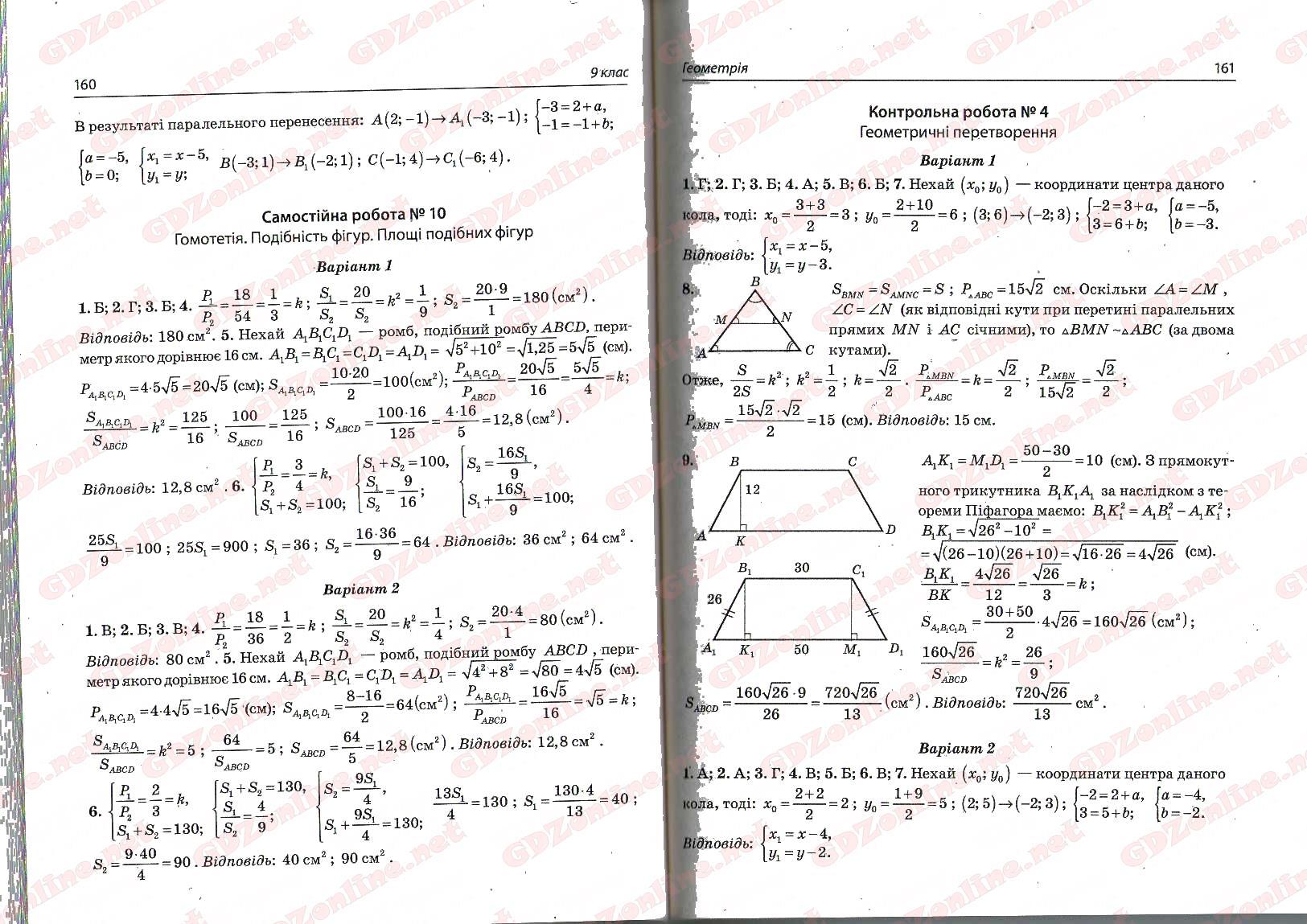 Ответы на экспресс-контроль геометрия 9 класс роганин
