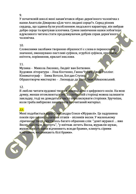 Украинская литература 10 класс учебник Авраменко ГДЗ