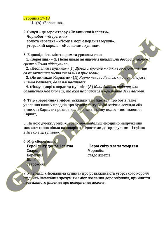 Гдз по украинской литературе 9 класс авраменко
