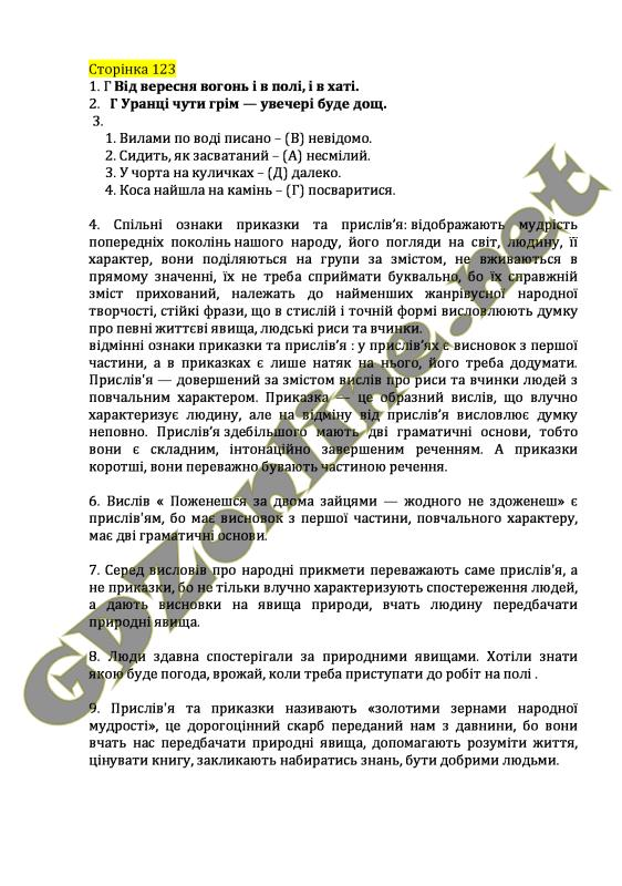 8 укр мови гдз авраменко клас з