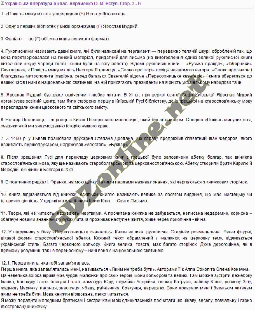 Гдз по украинской литературе 6 класса по басне евшан зилля