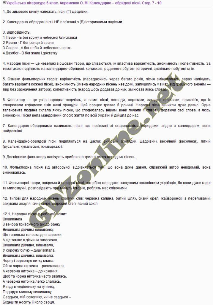ГДЗ (Відповіді, решебник) Українська література 6 клас Авраменко