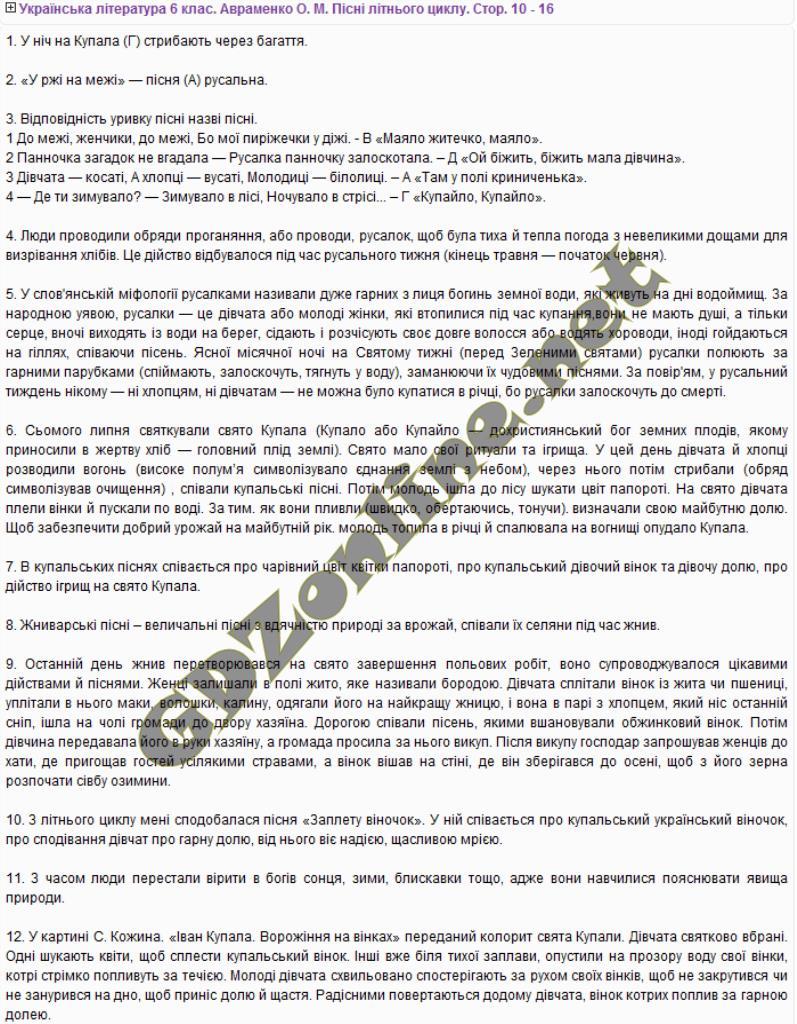 Украинская литература 9 класс авраменко