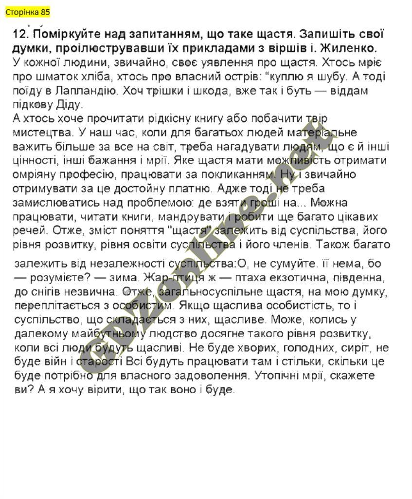 Решебник 9 Класс Украинская Литература Авраменко