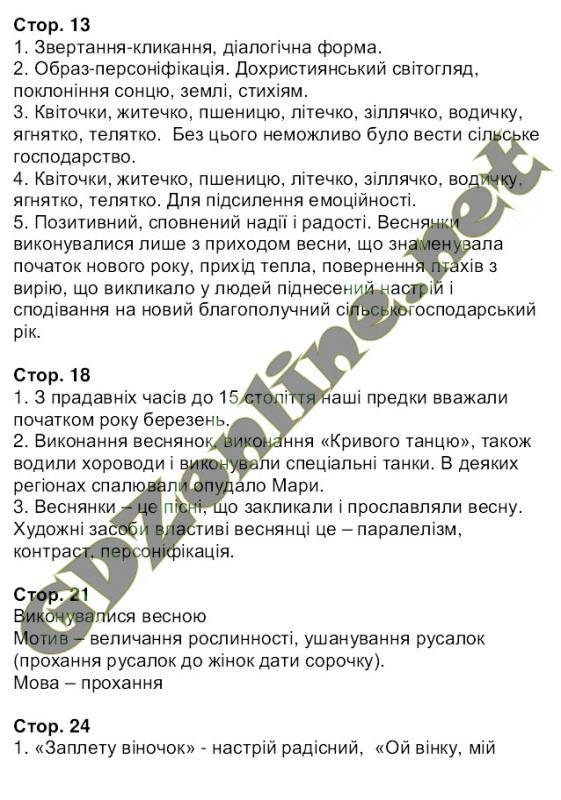 Решебник по украинской литературе 7 класс олена мищенко