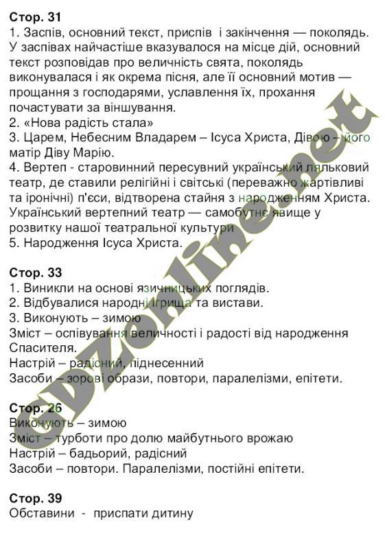 Гдз 6 класс география коваленко