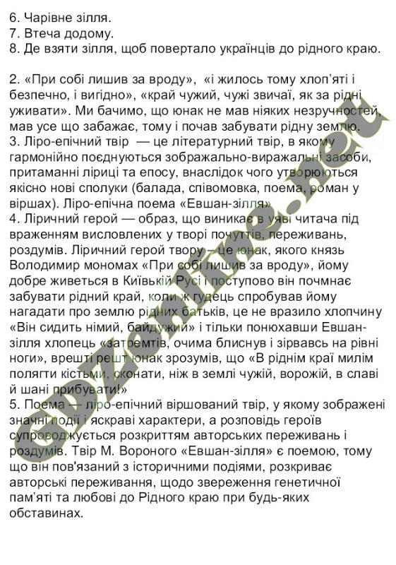 ГДЗ укр лит 7 класс Мищенко