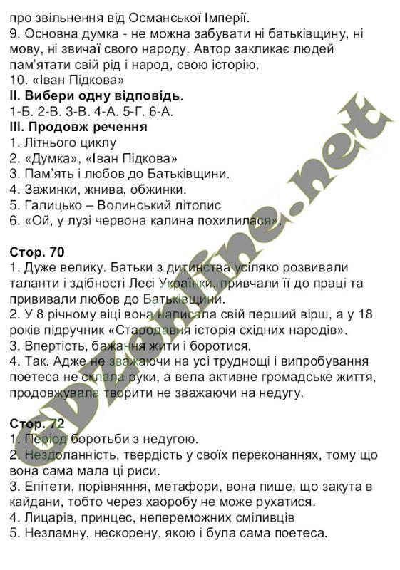 Коваленко класс по гдз 6 литературе