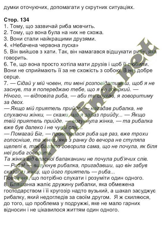 Гдз По Литературе 6 Класс Коваленко