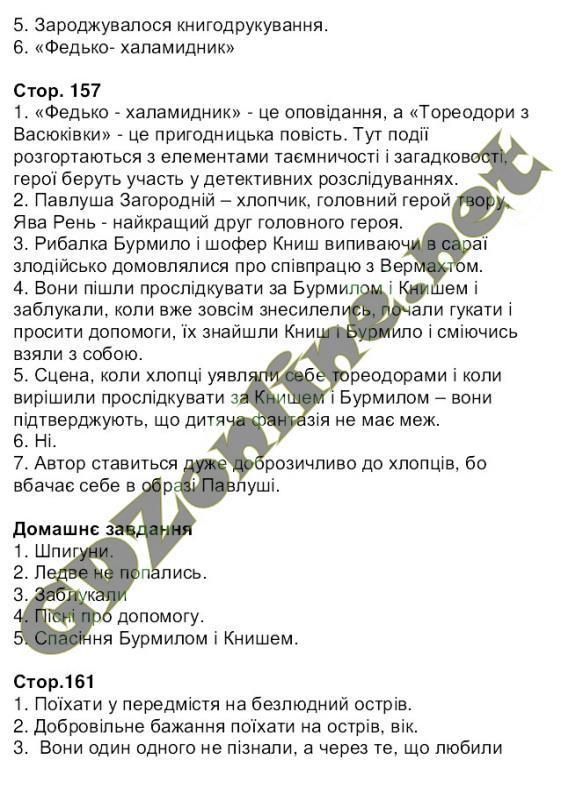 Гдз укр лит 7 клас коваленко