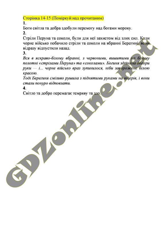 ГДЗ (решебники, ответы) по Украинской литературе для 9 класса