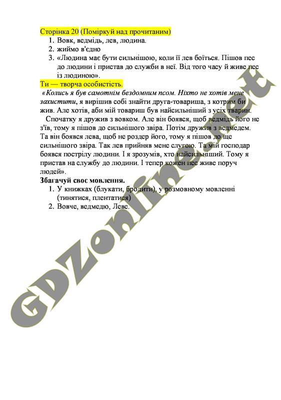 Гдз 4 класс укр язык коваленко
