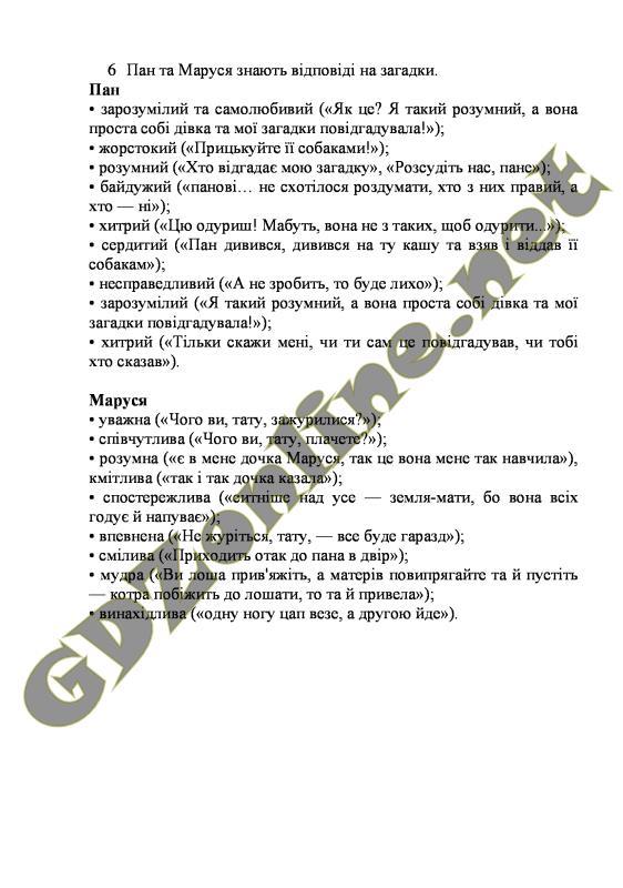 Украинская литература 8 класс авраменко 2016 гдз