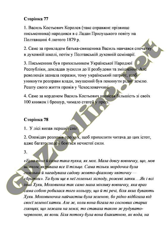 Учебник по украинской литературе 5 кл Коваленко