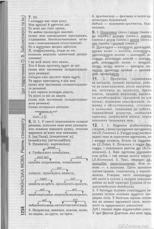 Решебник з української мови 8 клас о.в.заболотний в.в.заболотний