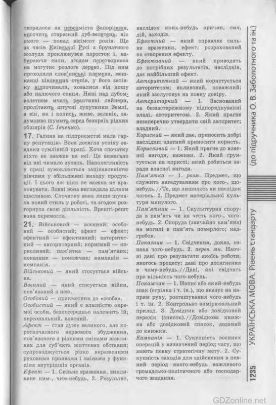 Укр Мова 6 Клас Заболотний ГДЗ Решебник