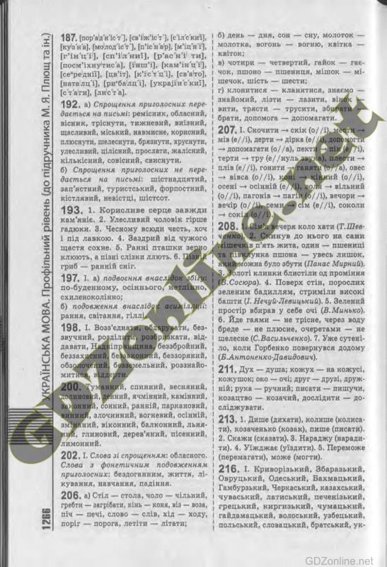 Решебник по украинскому языку 11 класс караман