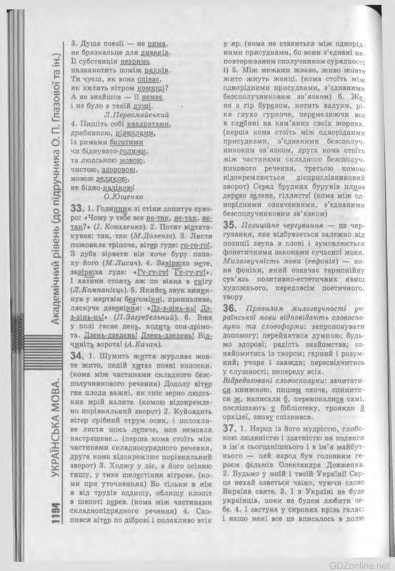 Решебник по укр мове 10 класс кузнецов
