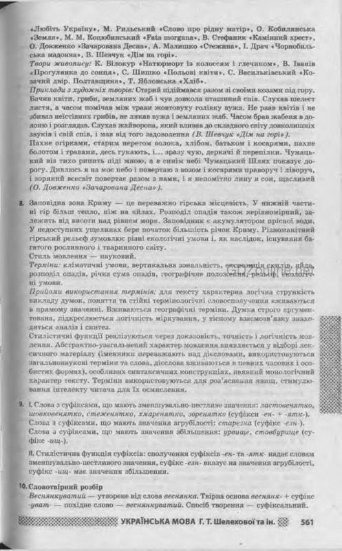 Решебник українська мова 8 клас бондаренко безплатно