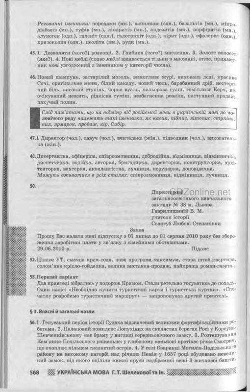 Укр.мова 9 класс бондаренко ярмолюк гдз