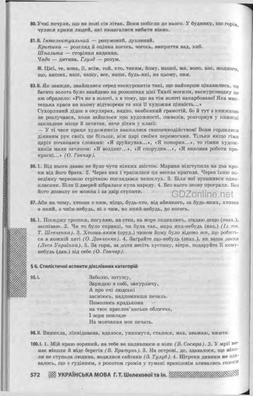 Гдз по українській мові за 9 клас бондаренко ярмолюк онлайн