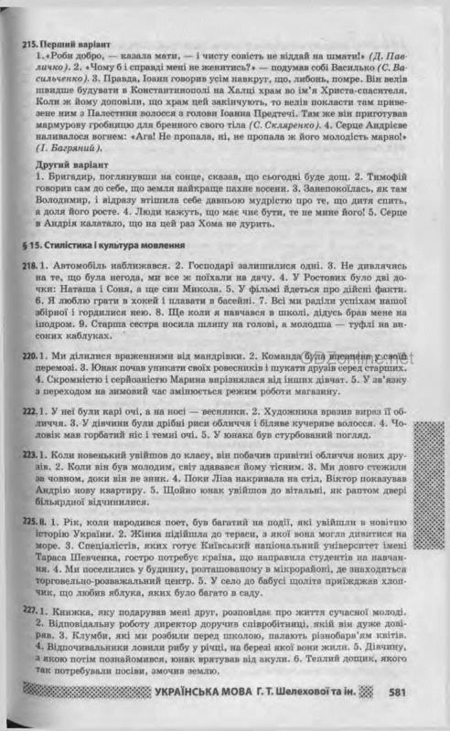 Гдз по українській мові 5 клас бондаренко ярмолюк для русских