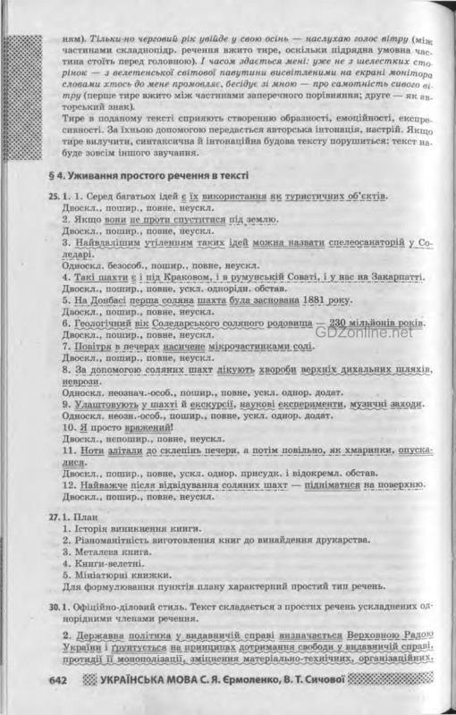 Гдз З 5 Класу Укр Мова с Я Єрмоленко в Т Сичова