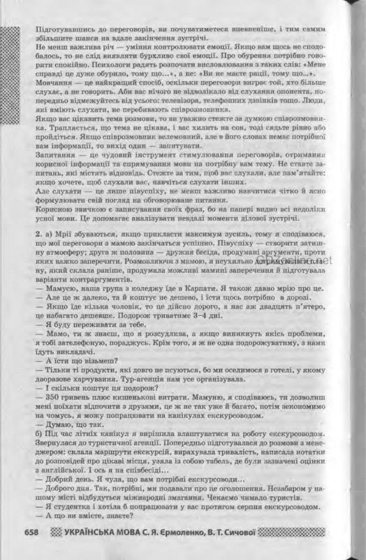 Гдз 7 Класу З Укр Мови С.я.єрмоленко В.т.сичова