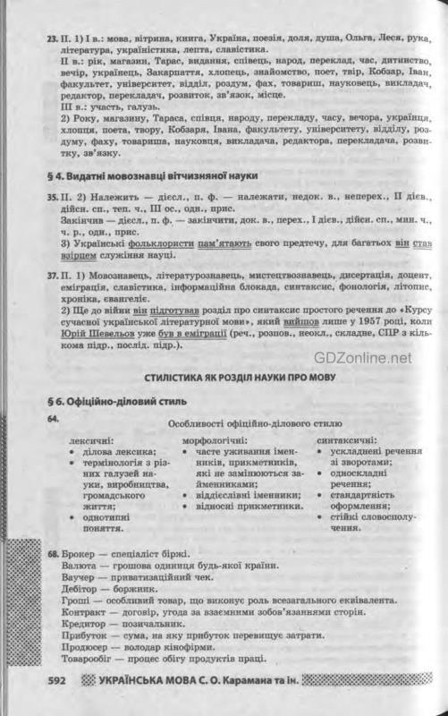 Решебник украинської мови 11 клас